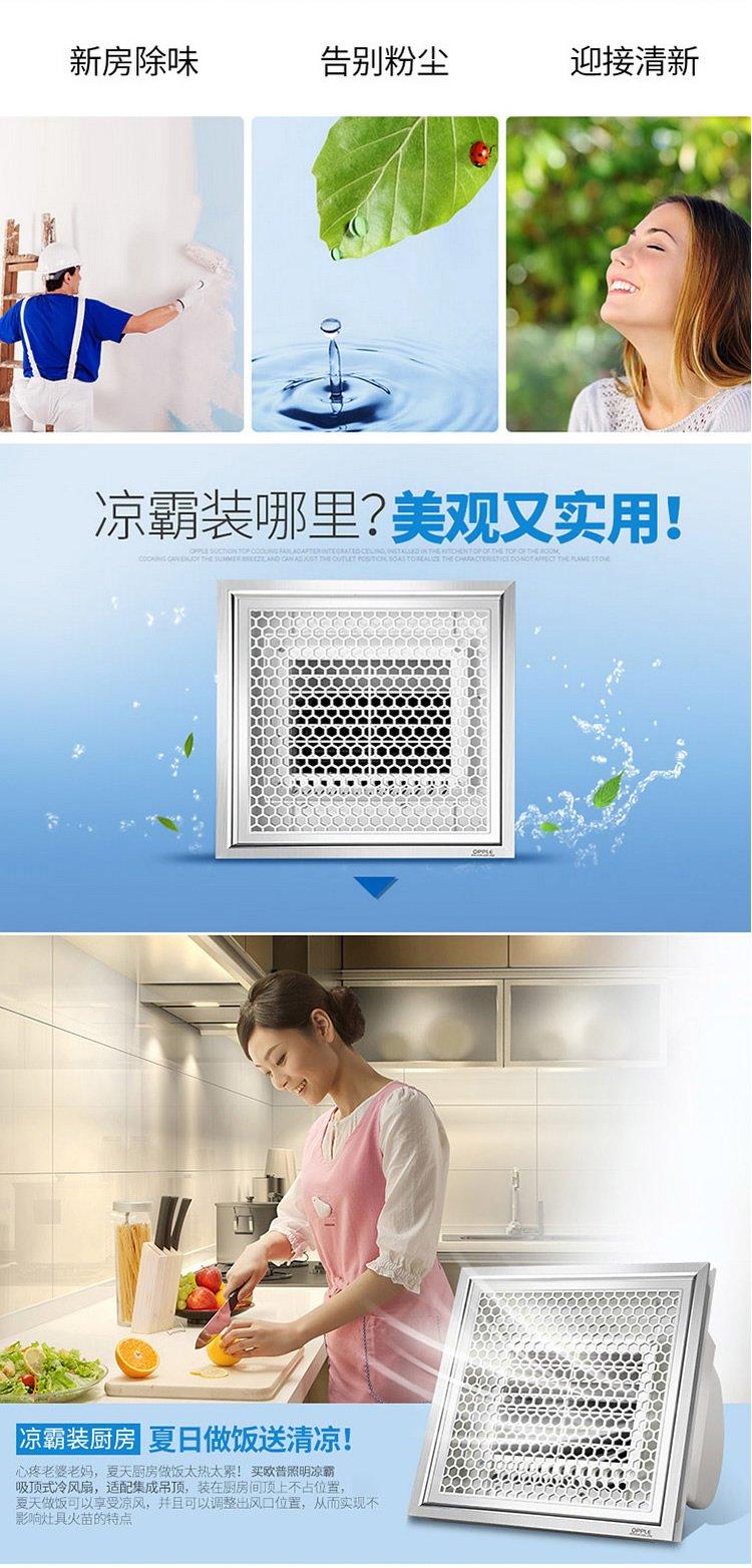 欧普照明厨房卫生间集成吊顶专用负离子凉霸吹风扇