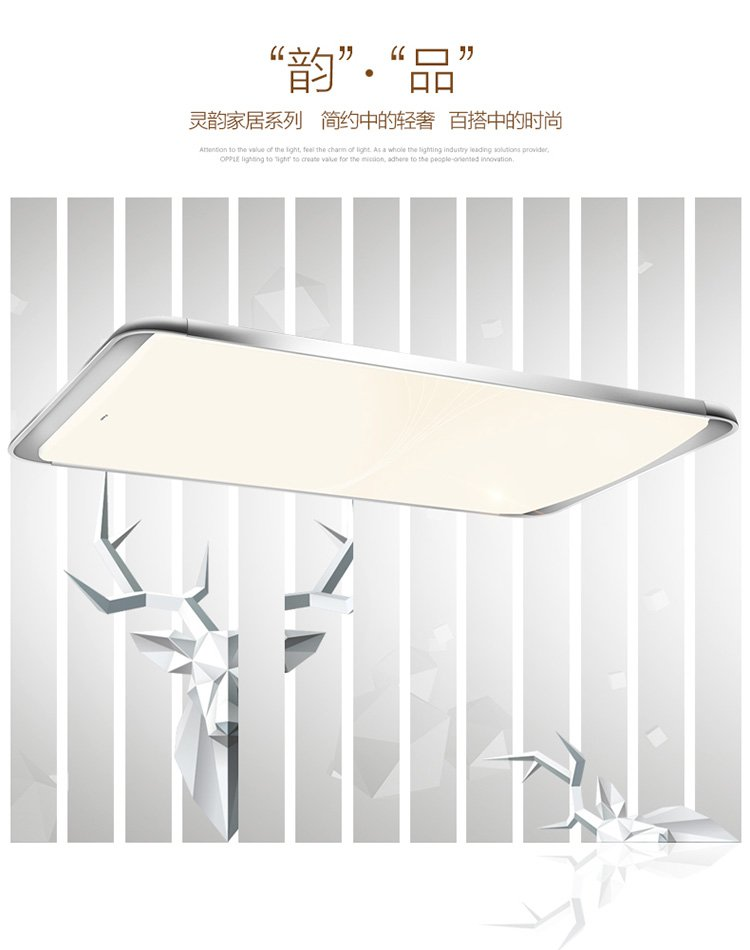 欧普照明客厅房间led吸顶灯饰现代简约大气创意长方形调光灯具图片