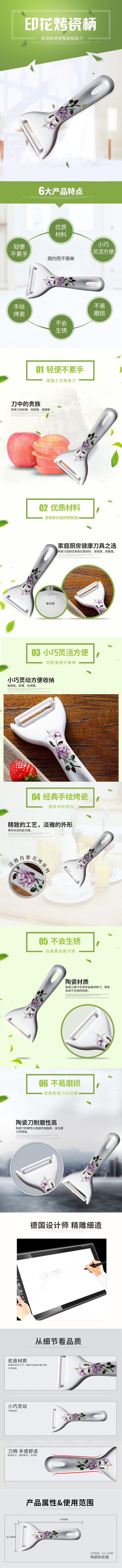 ofeis 花卉陶瓷白晶系列-水果削皮器