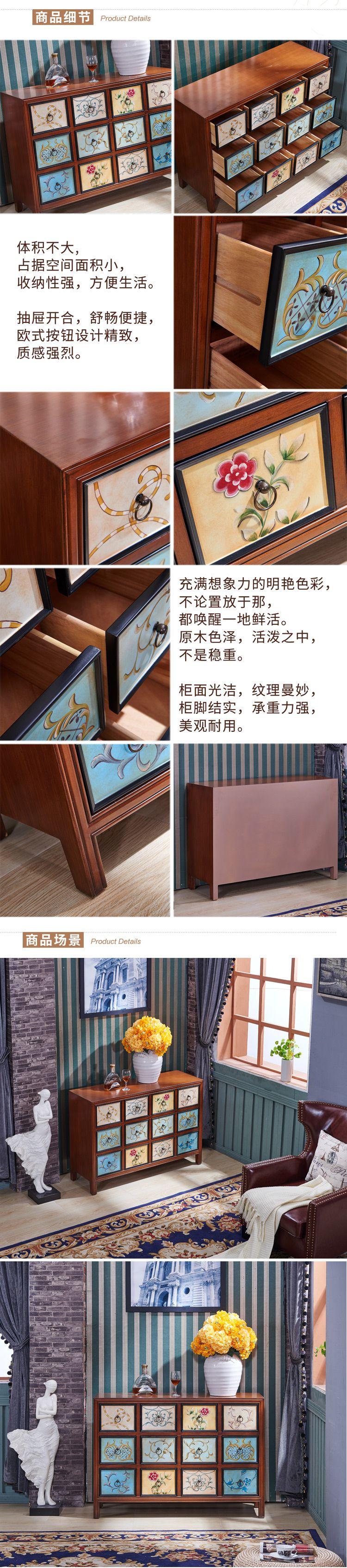 彩绘格调-北欧风客厅玄关柜12抽柜图片