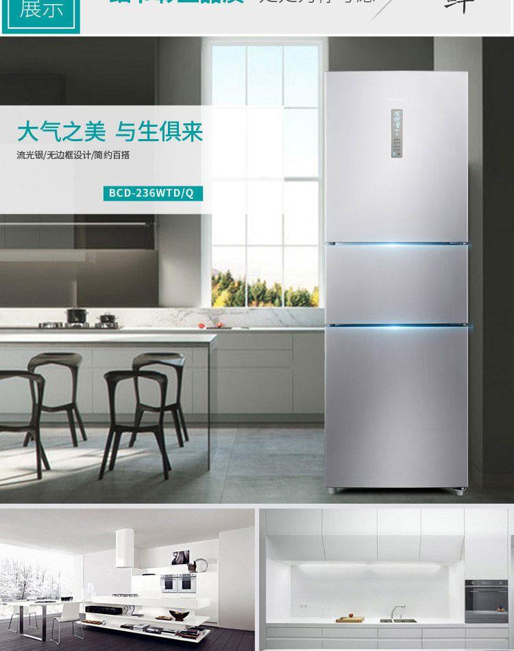 【风冷无霜】236升除菌控温冰箱