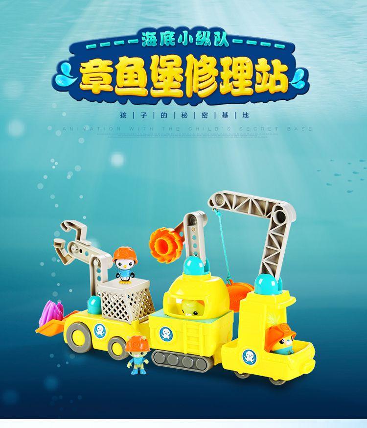 【动画片同款】费雪海底小纵队章鱼堡修理站套装男孩玩具