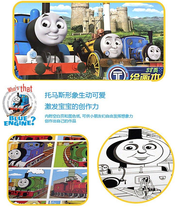 【艺术培养系列】托马斯和朋友之儿童图画书填充色绘画本a3