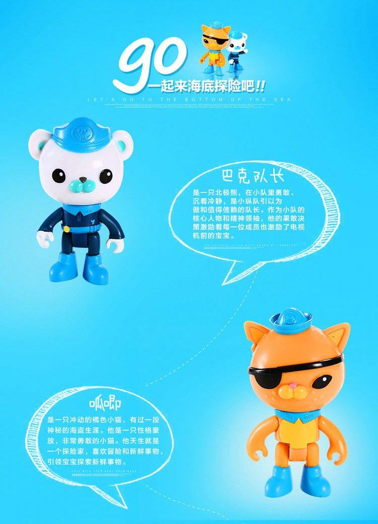 【动画同款】费雪海底小纵队探险队员8个装套装玩具