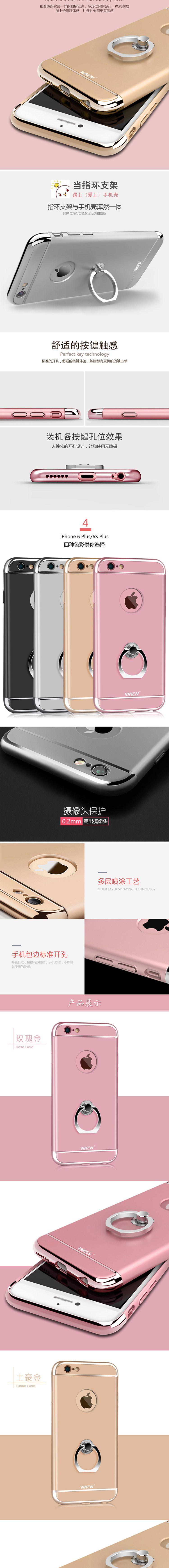 iphone6plus指环三段式 电镀支架 硬壳图片