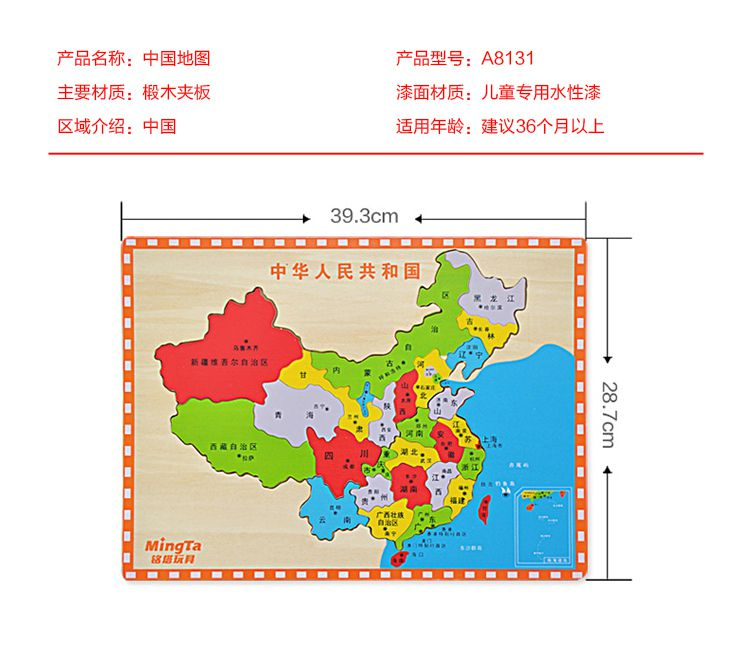 铭塔中国地图木制拼图