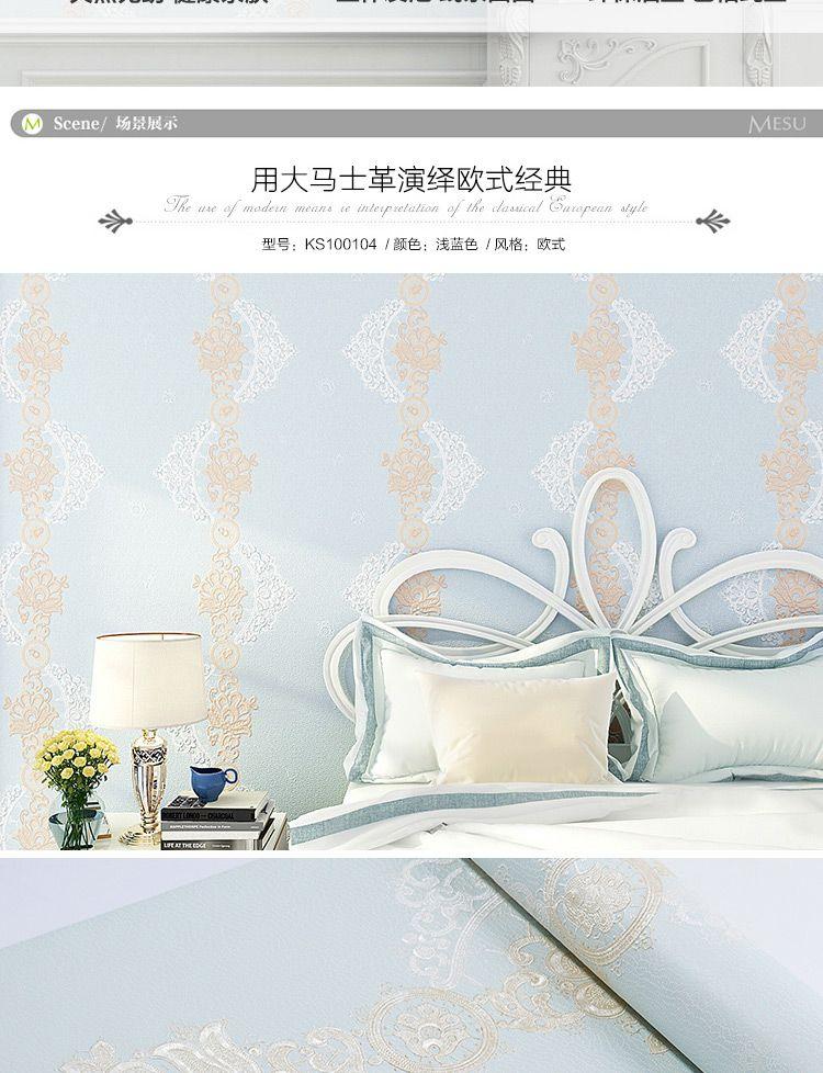 浅蓝色卧室欧式条纹3d立体无纺壁纸