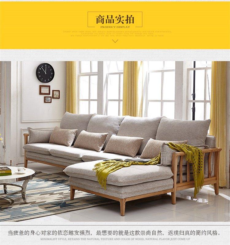 客厅家具 北欧实木转角布沙发