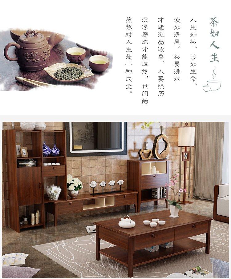 现代中式端庄实木客厅茶几