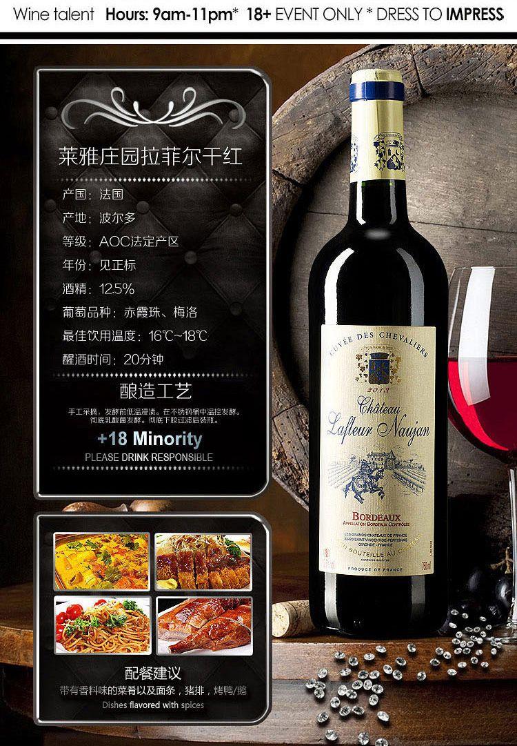 酒达人·萌酒钜惠专场法国莱雅庄园拉菲尔干红葡萄酒