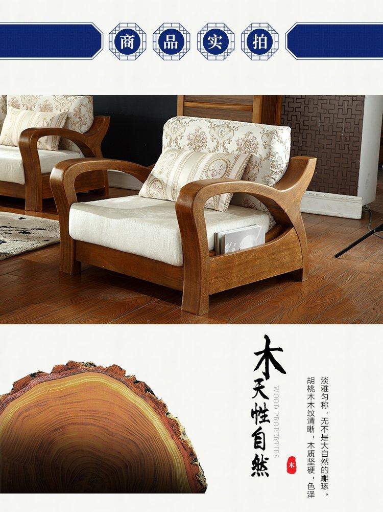 胡桃木实木沙发单位