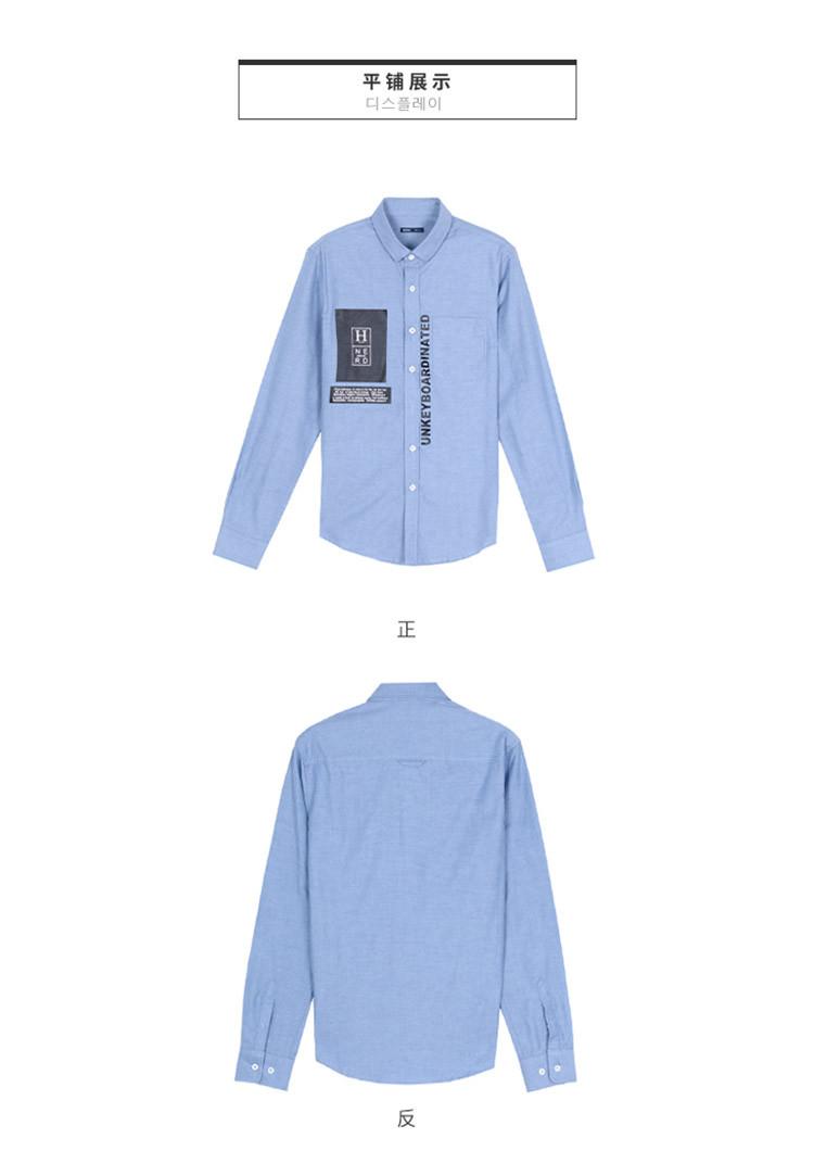 男蓝色长袖衬衫