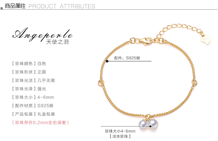 angeperle 相思扣 淡水珍珠手链 4-6mm