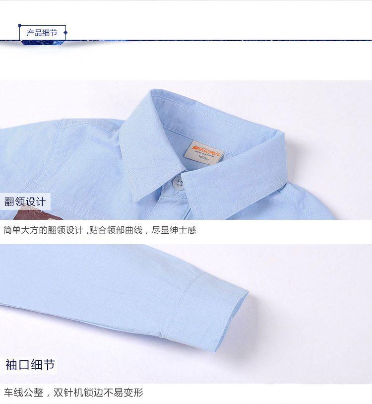 品牌名称: 爱乐贝兜儿 商品名称: 男童浅蓝色衬衣 商品分类: 男童