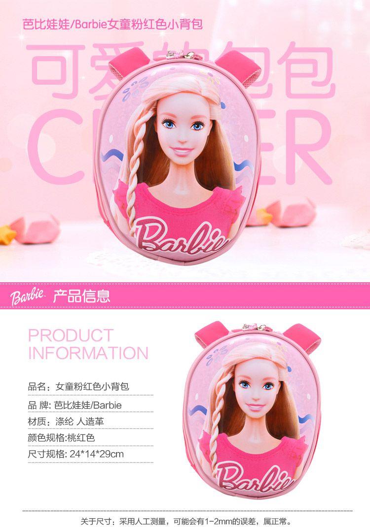 芭比娃娃/barbie女童粉红色小背包