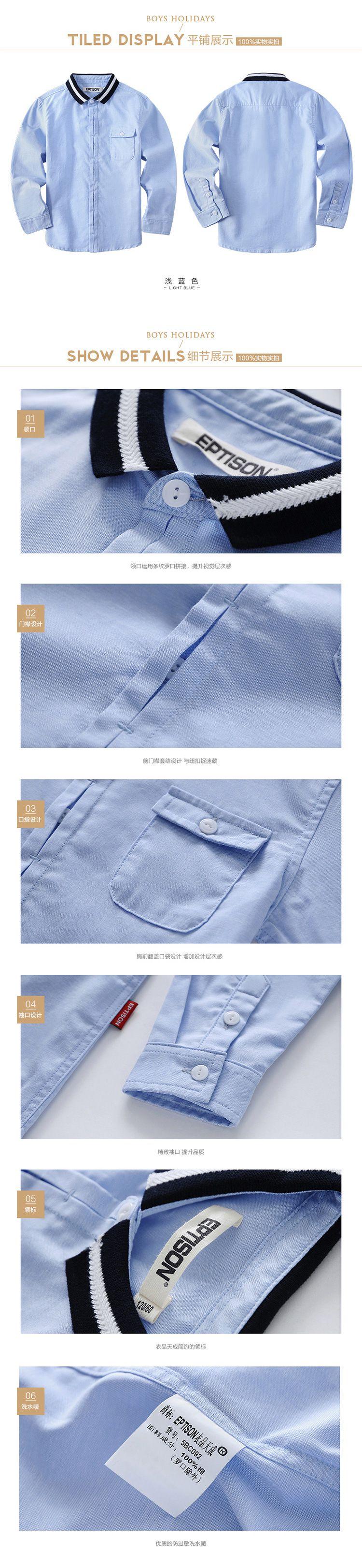 品牌名称: 衣品天成 商品名称: 男童浅蓝色衬衫 商品分类: 男童衬衫
