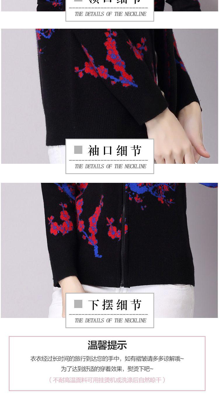女黑色梅花图案针织开衫