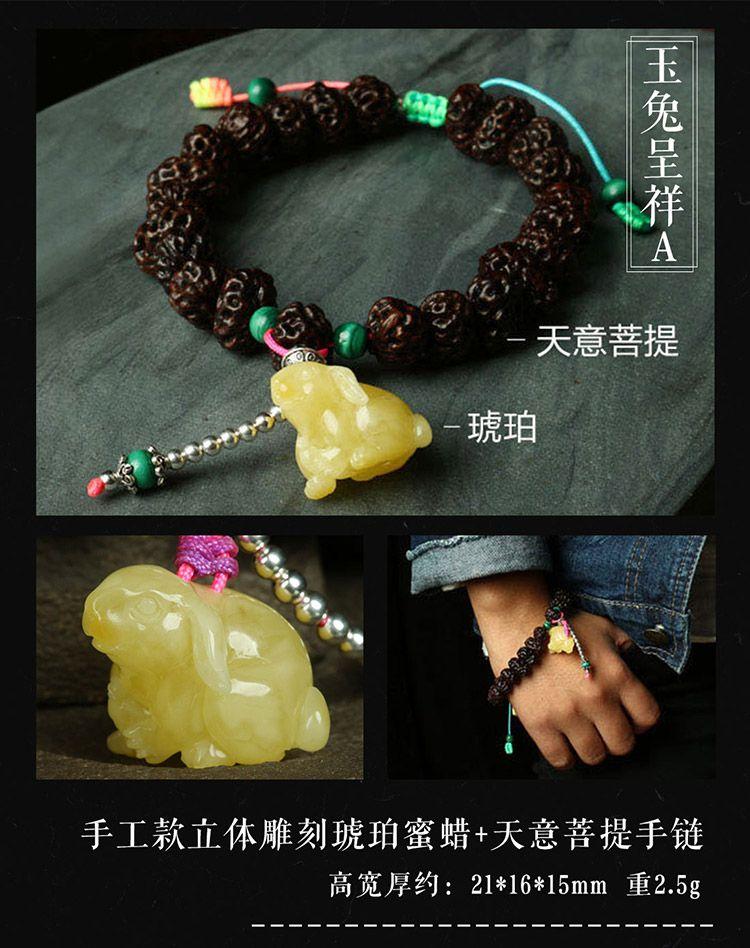 悦木之源 手工款 立体雕刻琥珀蜜蜡 天意菩提手链