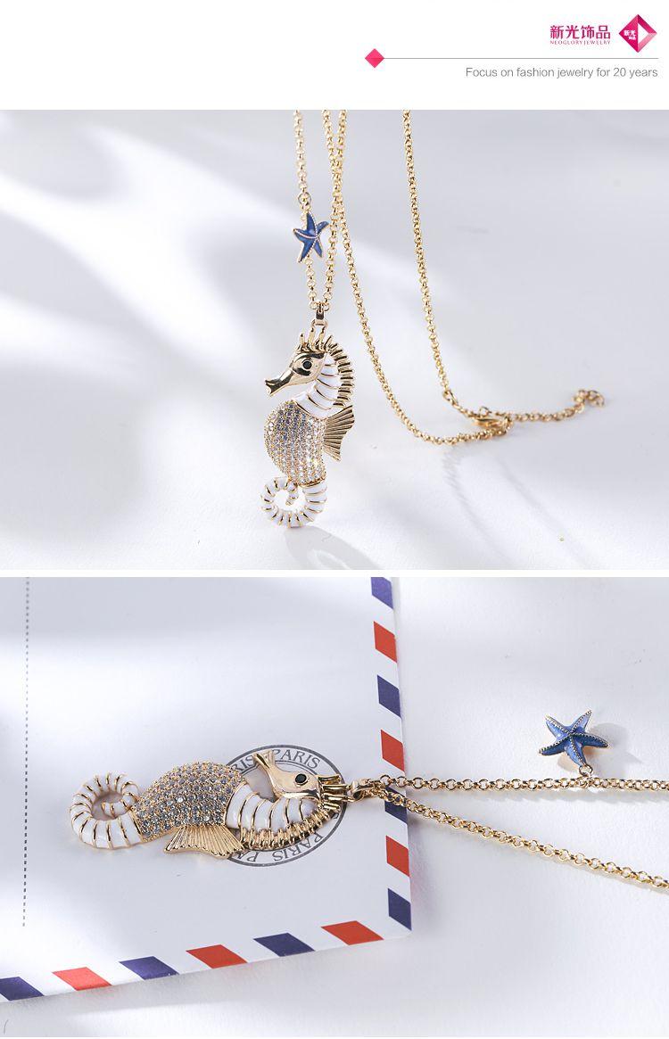 新光饰品海底世界海马海洋系列韩国时尚百搭长链w