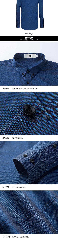 浅蓝色绅士欧式范透气长绒棉商务休闲衬衫