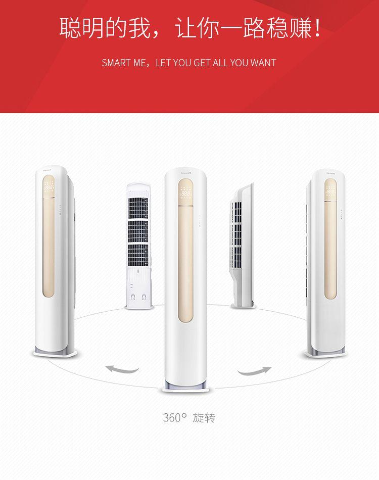 【圆柱艺术化外观】3匹冷暖柜机空调