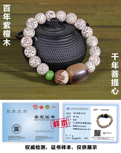 bnlf 星月菩提圆珠单圈隔牛角手链 11mm