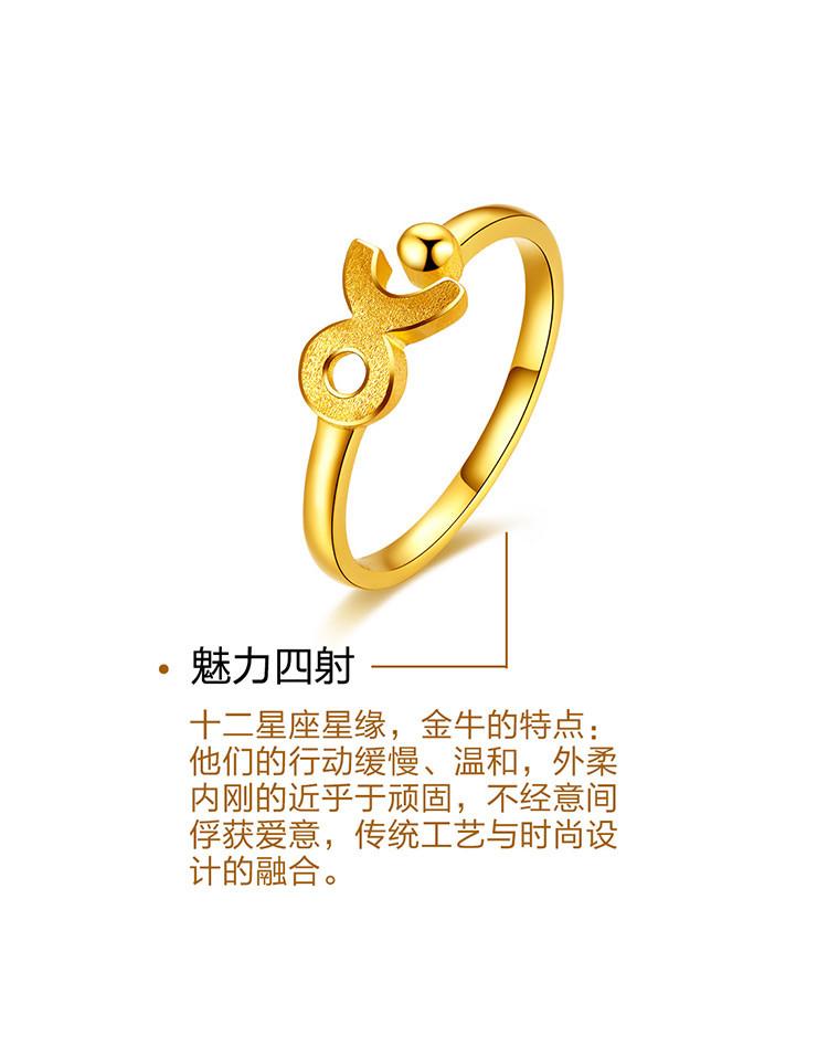 【唯品专供】金至尊 足金十二星座戒指(计价)