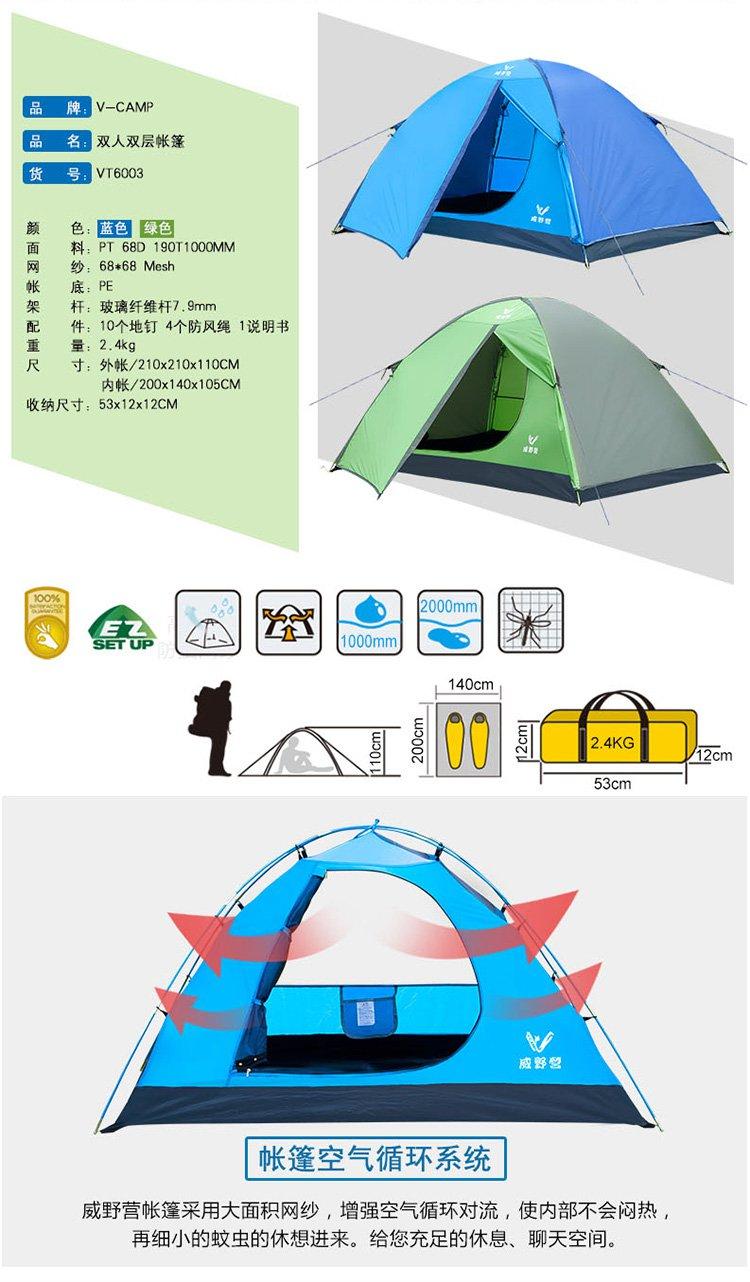 双人双层防风防雨户外帐篷