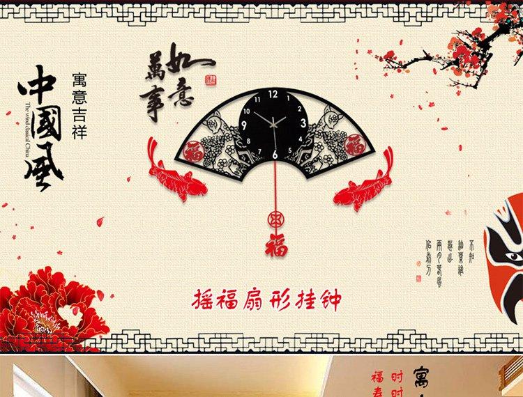 中国风时尚艺术扇形挂钟
