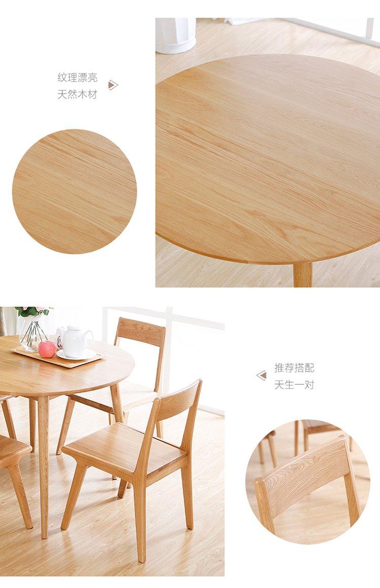 北欧白橡木实木圆形餐桌