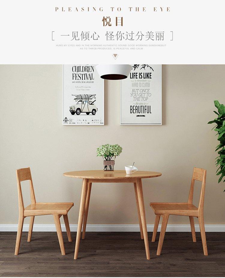 北欧白橡木实木圆形餐桌图片