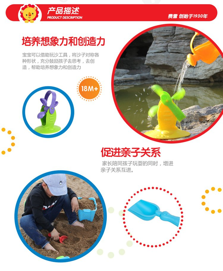 【夏日玩水】费雪沙滩玩具6件套(颜色款式随机发货)