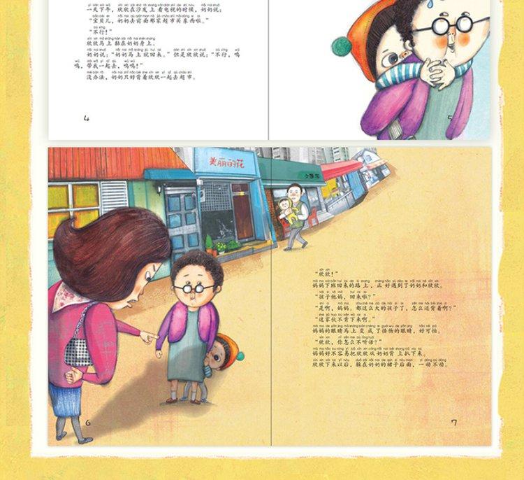 小学生活没烦恼注音版全6册