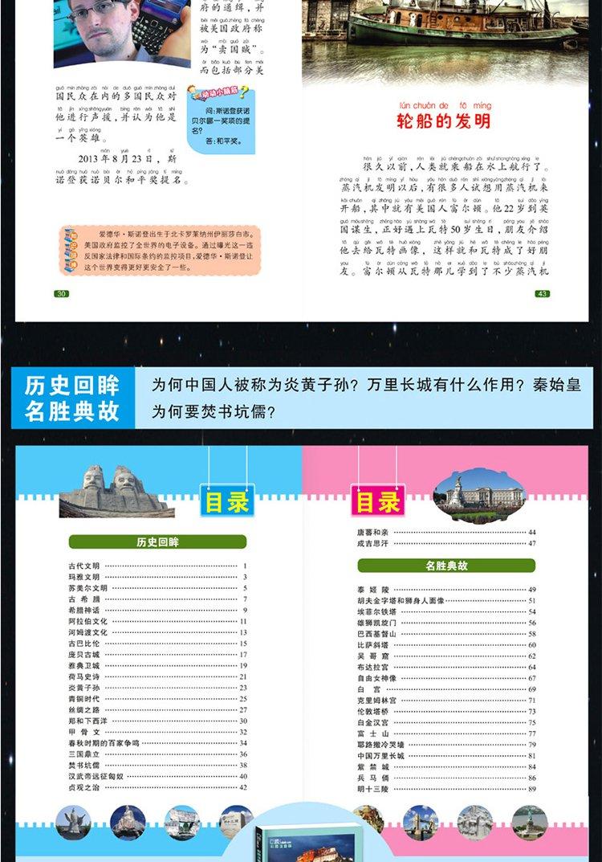 中国少年儿童百科全书全8册