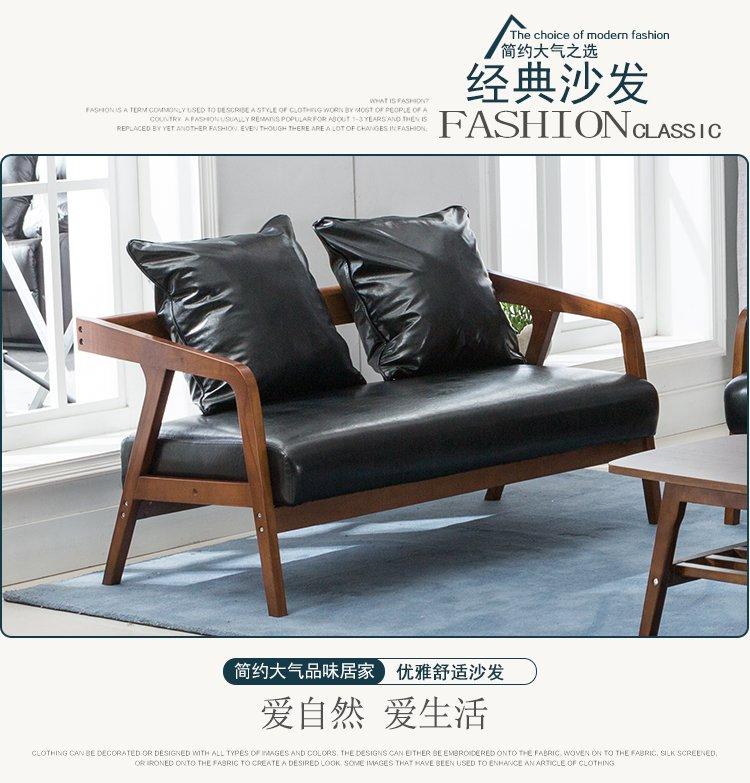 北欧实木pu沙发现代简约客厅双从沙发