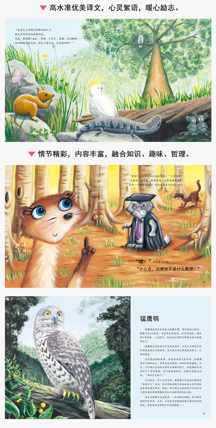 动物成长励志绘本系列全8册素盒(144元)