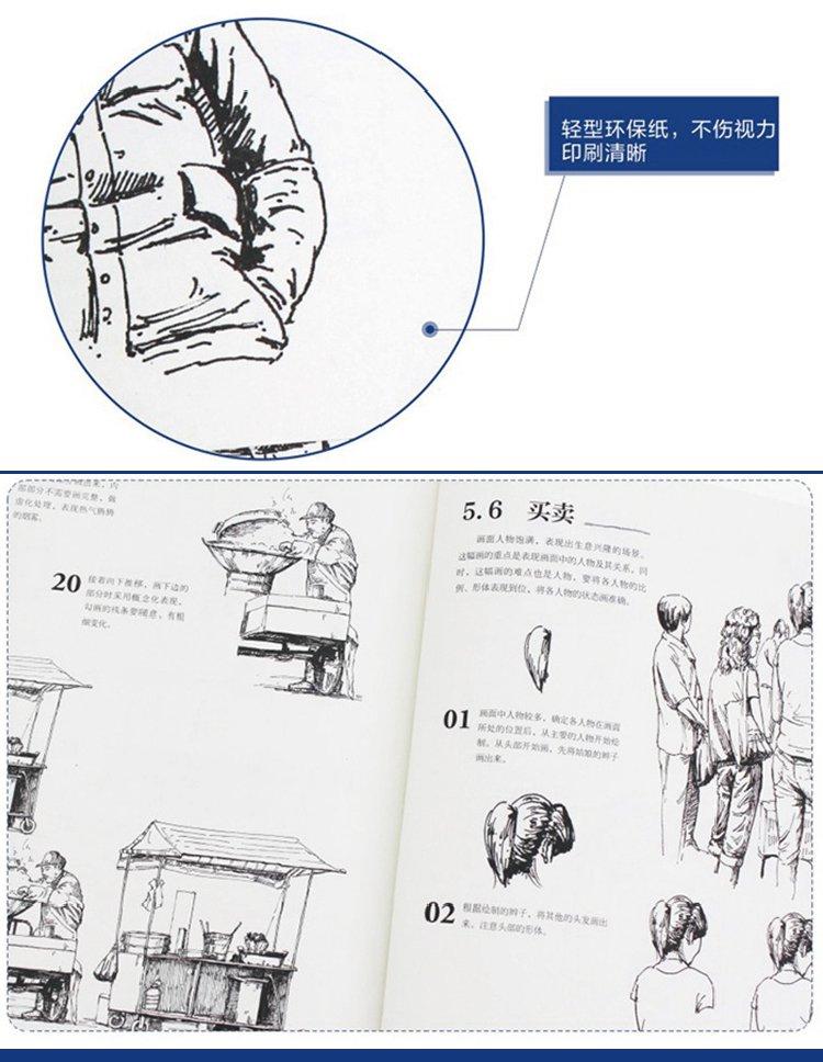 钢笔画手绘表现技法从入门到精通