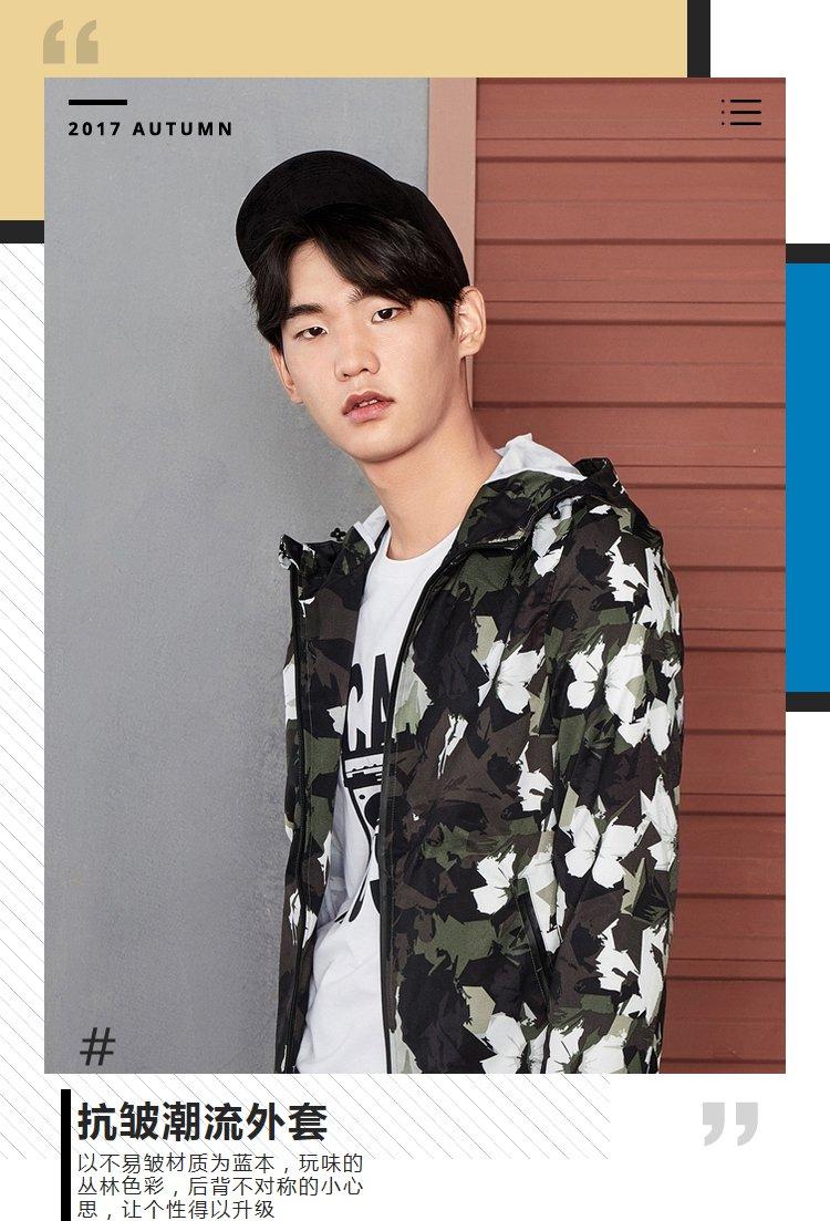 森马秋季男款韩版潮流修身连帽个性迷彩茄克
