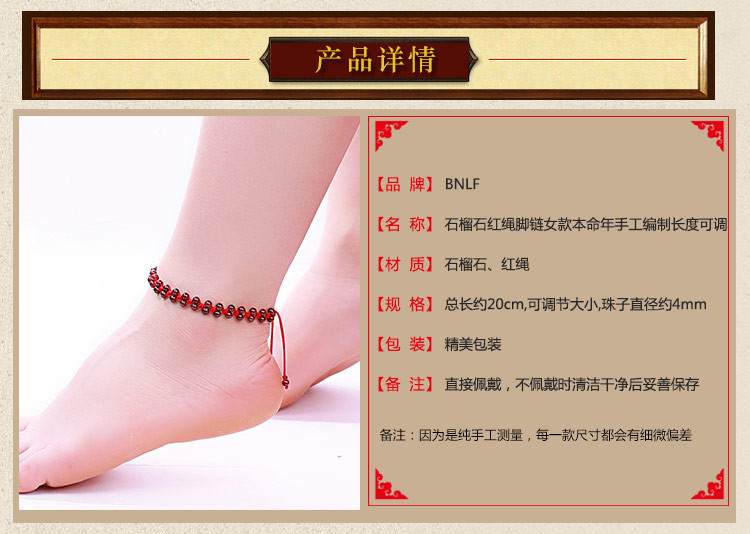 石榴石红绳脚链女款本命年手工编制长度可调
