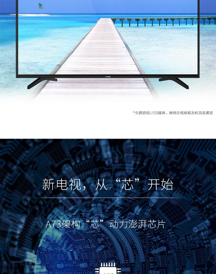 海信【臻彩4k新品】led43n3000u 43英寸4k超高清安卓智能电视led液晶