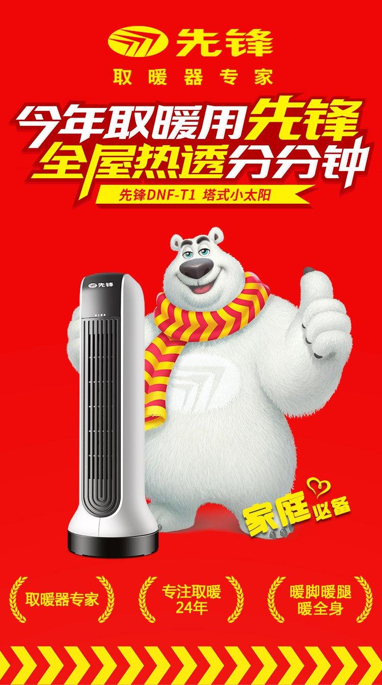 先锋取暖器塔式暖风机dnf-t1