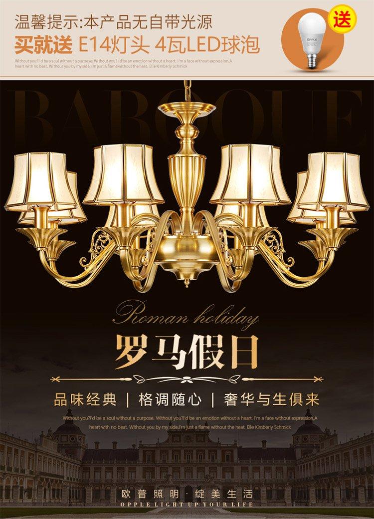 欧普照明欧式客厅吊灯全铜饭厅餐厅卧室吊灯创意复古个性灯饰