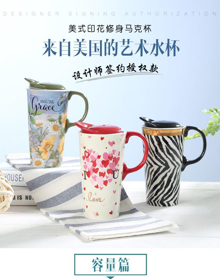 手绘陶瓷盖 印花修身马克杯