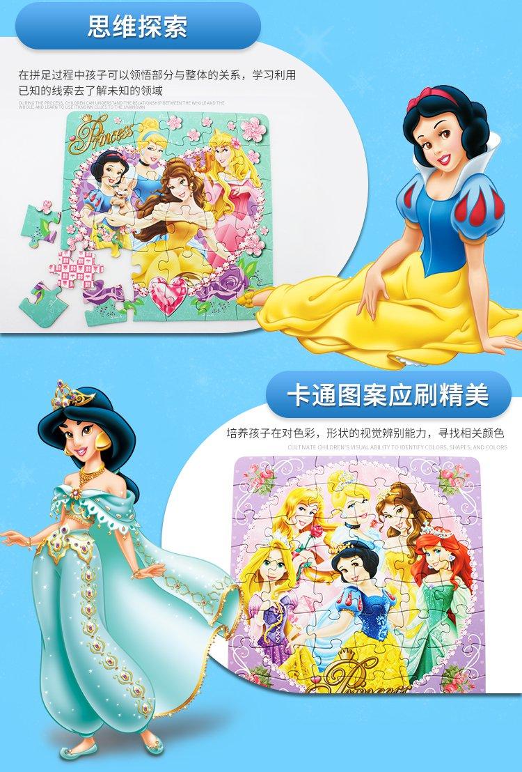 迪士尼disney米奇/公主大块拼图(多款可选)