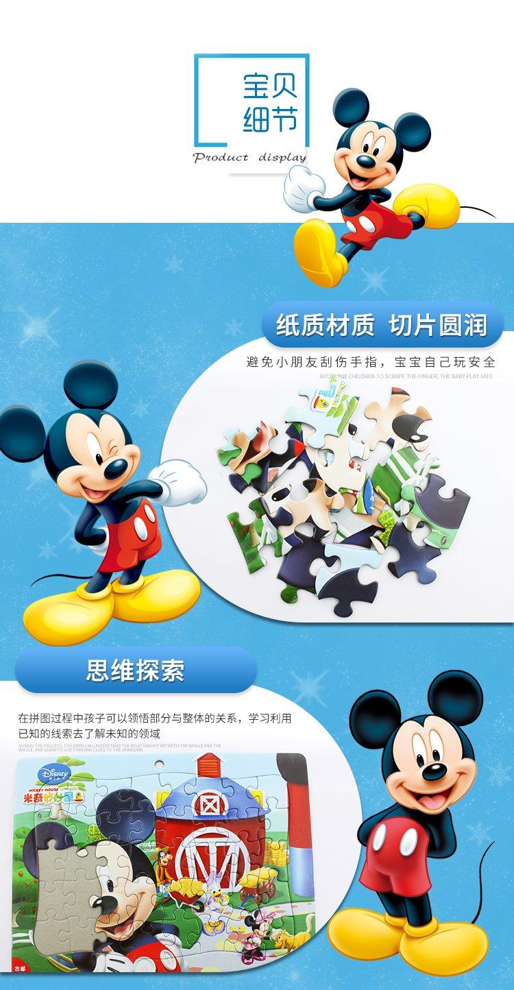 迪士尼disney米奇&公主40片框式拼图六合一