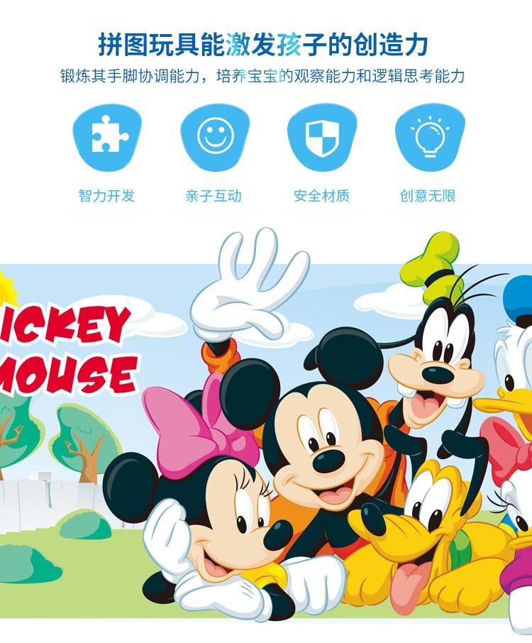 迪士尼disney米奇/小公主苏菲亚拼图
