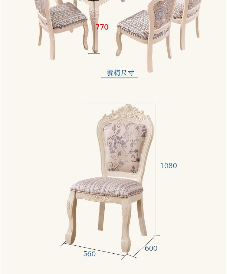 欧式餐桌椅组合实木长方形饭桌法式歺桌子小户型餐厅家具  商品尺码