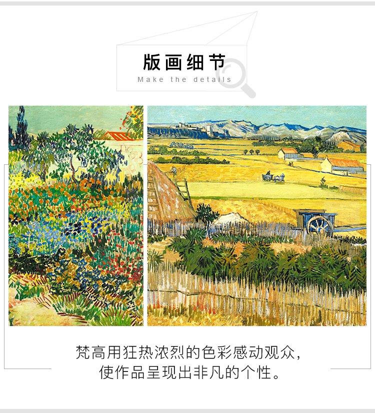 梵高版画 收获 欧式乡村田园油画 客厅餐厅装饰画