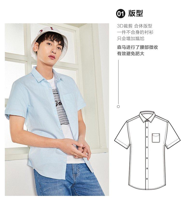 【爆款】森马2018夏季新款韩版潮流方领纯色帅气男士衬衫男士短袖衬衫图片