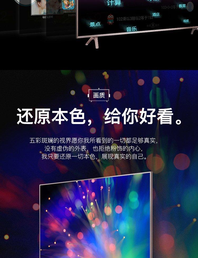 海信【智能语音新品】hz55e6t 55英寸4k超高清 金属背板 hdr智能网络